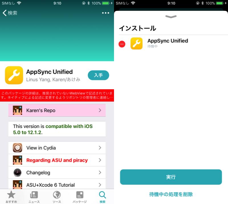 AppsyncでTweakBoxからアプリをサイドロードする手順2