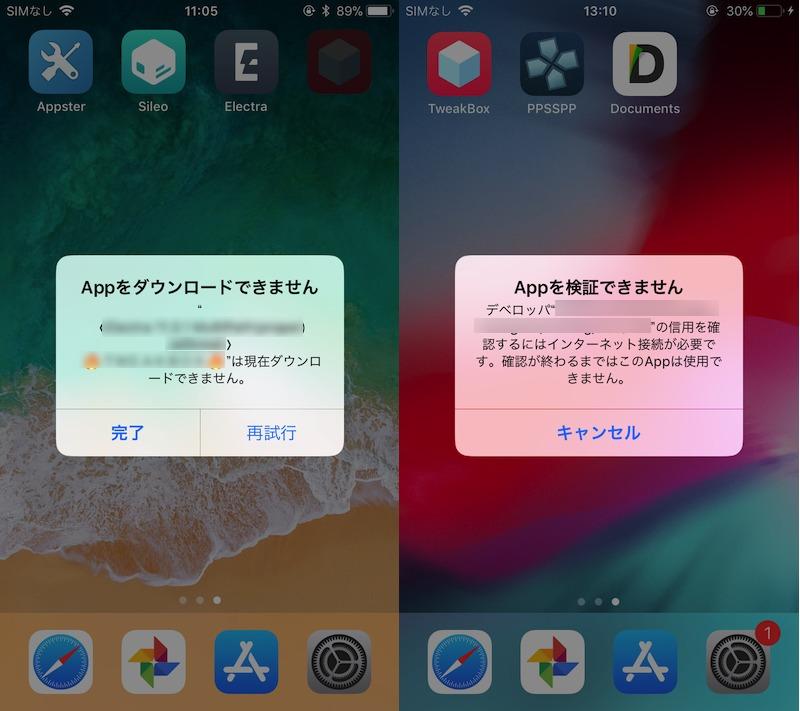 TweakBoxのアプリで表示されるエラーメッセージ