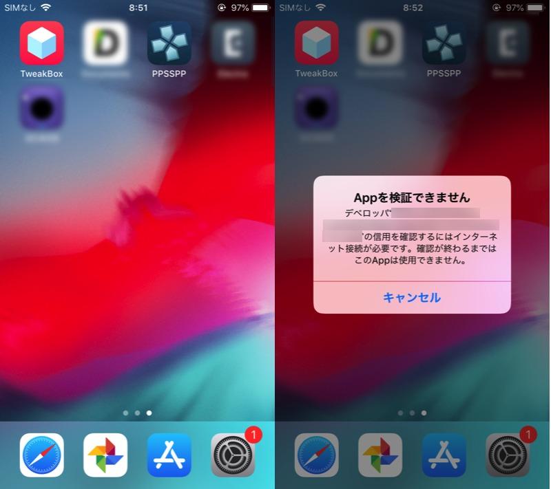 TweakBoxでインストール済みのアプリが起動できない画面1