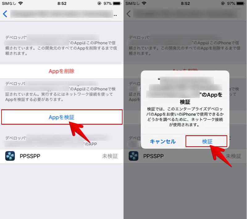 TweakBoxでインストール済みのアプリが起動できない画面2