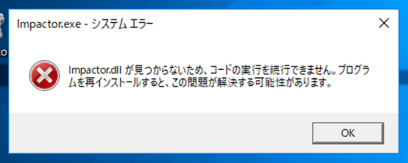 WindowsでImpactorを導入する方法2