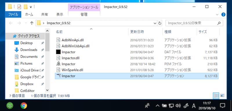 WindowsでImpactorを導入する方法1