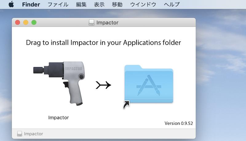 MacでImpactorを導入する方法1