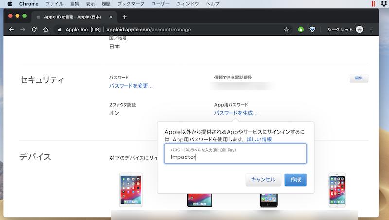 App用パスワードを発行する方法2