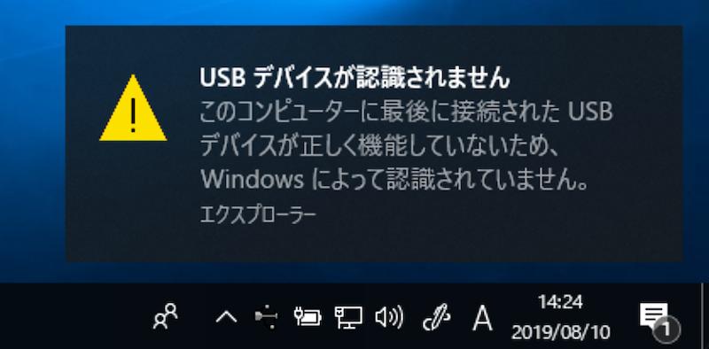 WindowsでiPhoneのデバイス情報が表示されないエラー