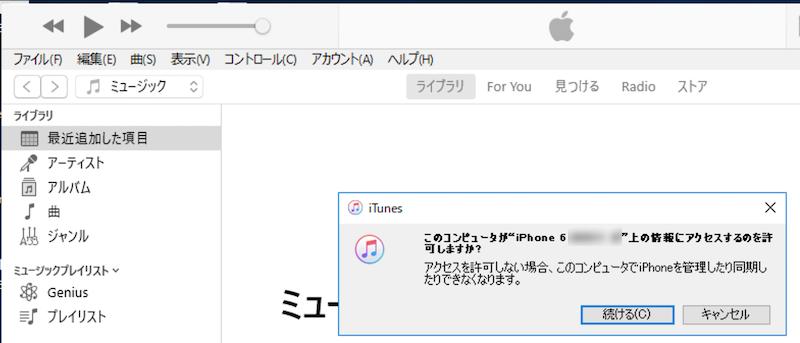 iPhoneでPCを「信頼」する手順4