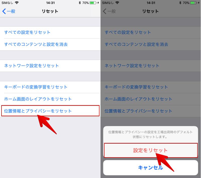 iPhoneでPCを「信頼」する手順3