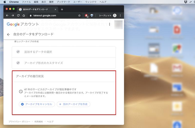 Google Takeoutで一括ダウンロードする手順6