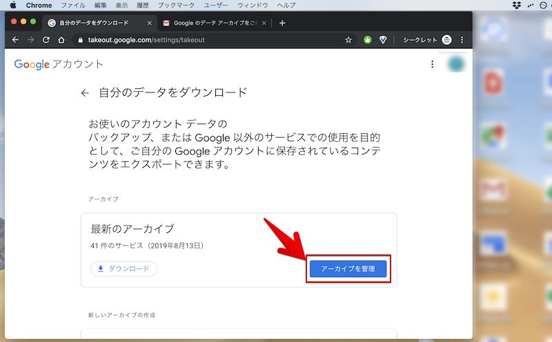 Google Takeoutからデータをダウンロードする画面