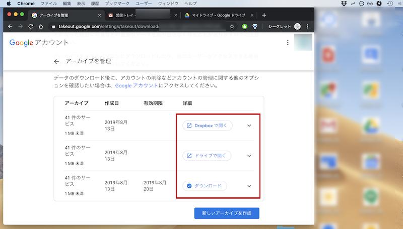 Google Takeoutで一括ダウンロードする手順8