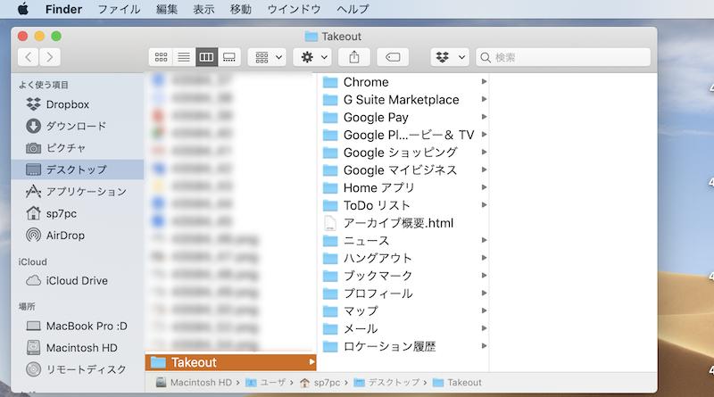Google Takeoutで一括ダウンロードする手順9