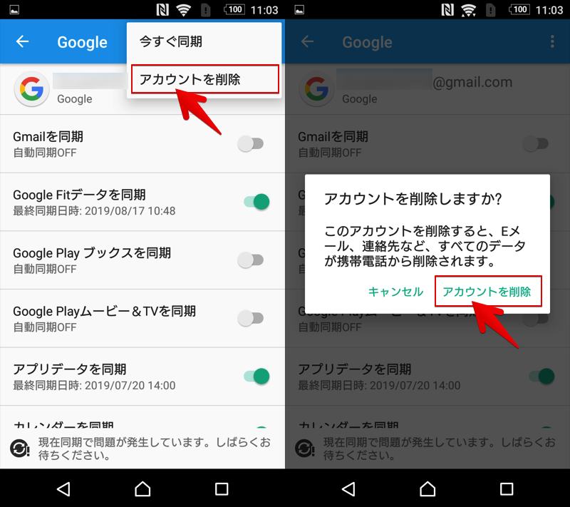 AndroidでGoogleアカウントからログアウトする手順5