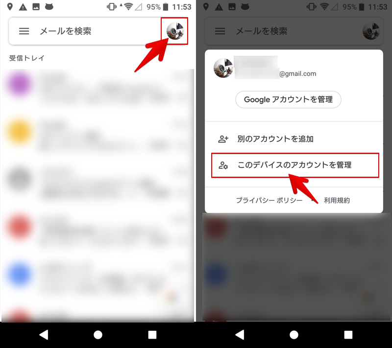 AndroidでGoogleアカウントからログアウトする手順6
