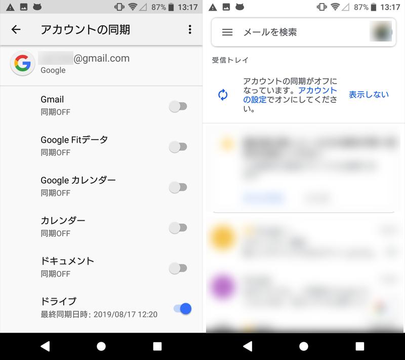 一部アプリのみGoogleアカウントと同期しない手順2