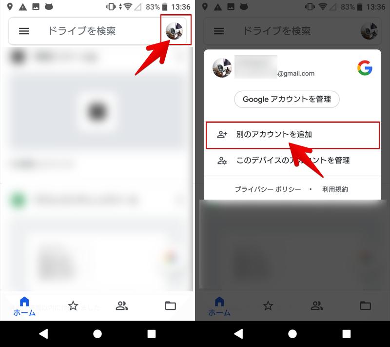 AndroidでGoogleアカウントに再ログインする手順3