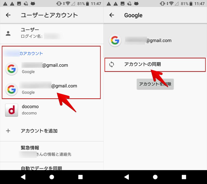 一部アプリのみGoogleアカウントと同期しない手順1