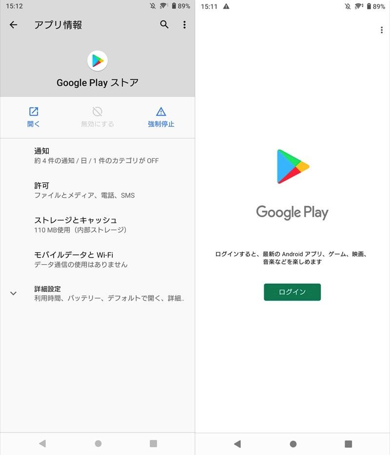GoogleアカウントからログアウトするとPlayストアが機能しない説明