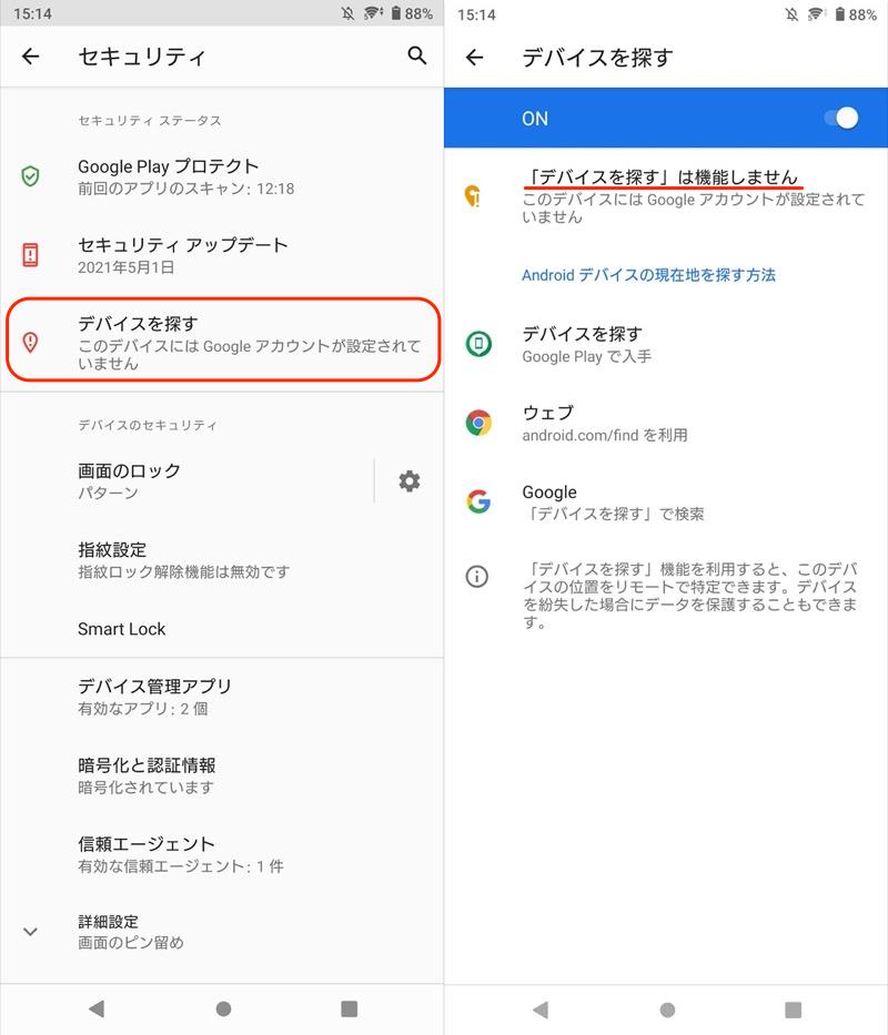 GoogleアカウントからログアウトするとFind My Deviceが機能しない説明