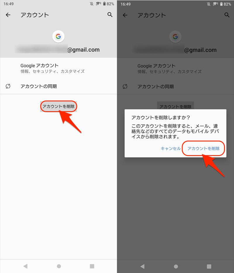AndroidでGoogleアカウントからログアウトする手順2