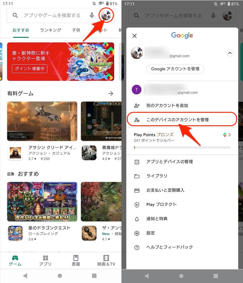 Google各アプリ経由でアカウントからログアウトする方法