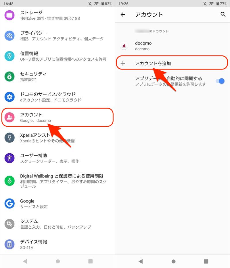Googleアカウントに再ログインする手順1