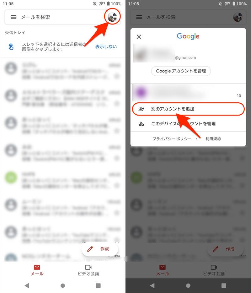 Googleアカウントに再ログインする手順3