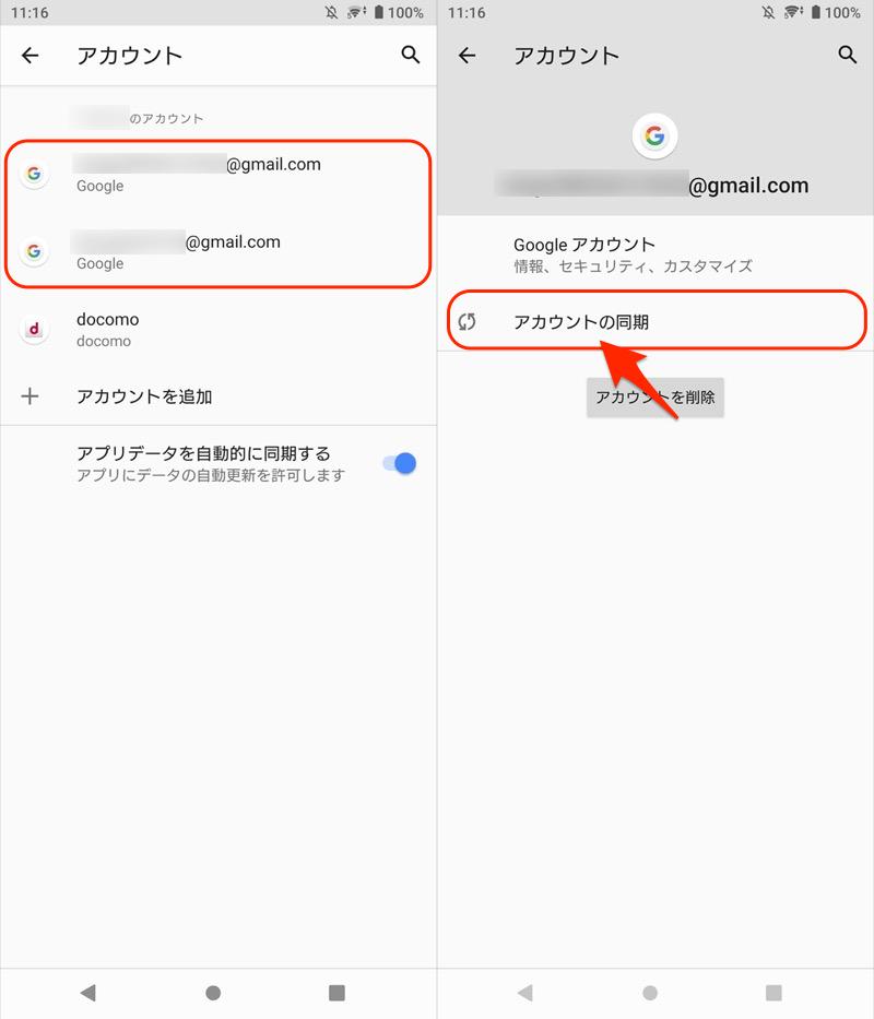 Googleアカウントで同期するアプリを変更する手順1