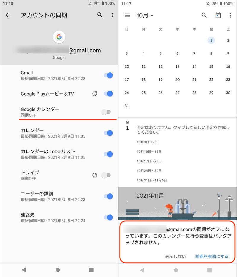 Googleアカウントで同期するアプリを変更する手順2