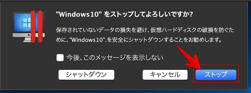 ストップでWindowsを強制終了する手順2