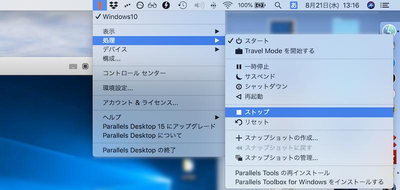 Parallels Desktopメニューよりストップ/リセットを実行する手順1