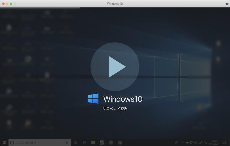 Parallels DesktopのWindowsでサスペンドした画面