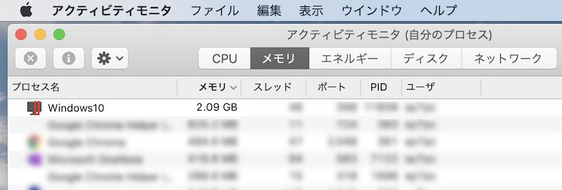 アクティビティモニタで一時停止中のWindows10メモリを計測した画面