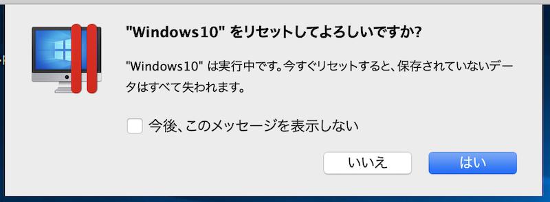 リセットでWindowsを強制再起動する手順2