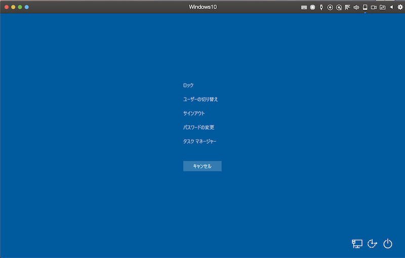 control + option + fn + delete でサインアウト→サインインする手順1