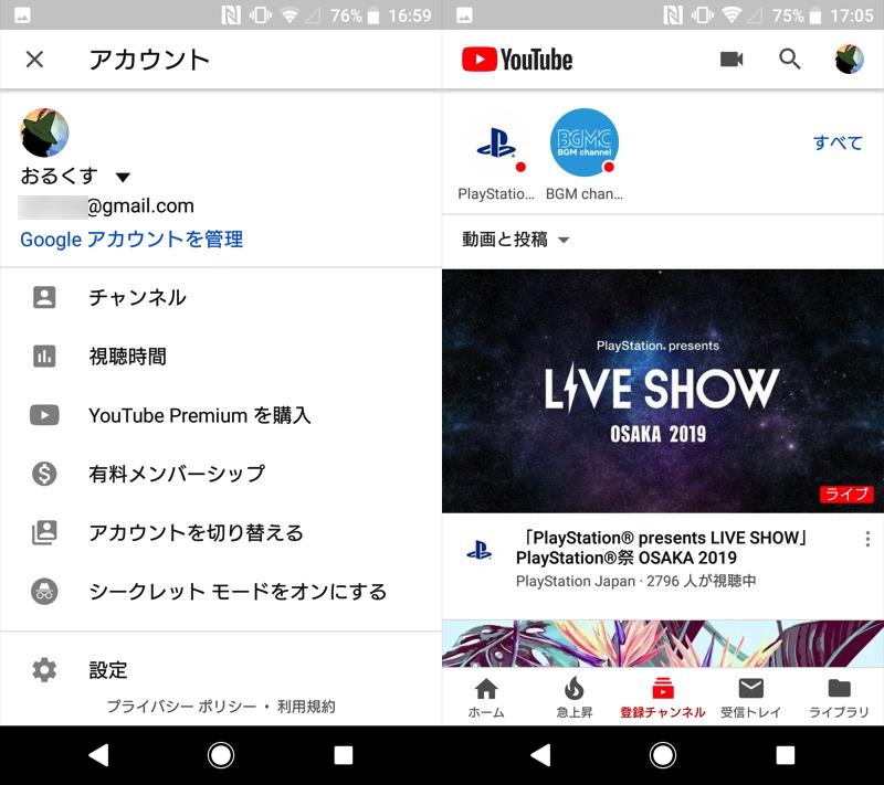 YouTube VancedでGoogleアカウントにログインする手順6