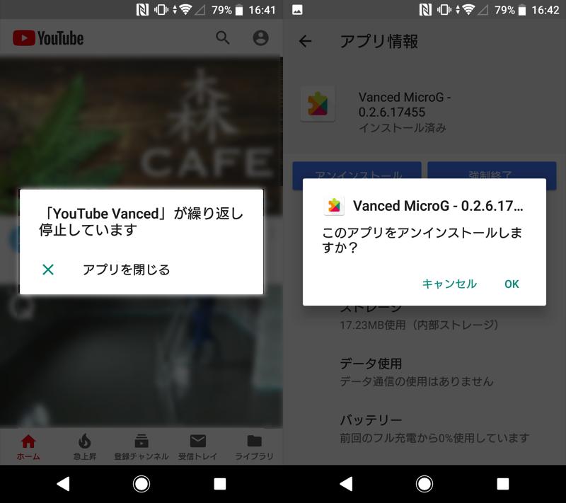 YouTube VancedでGoogleアカウントにログインする手順7