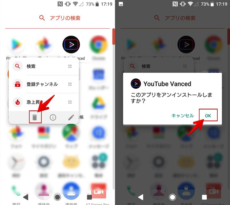 YouTube Vancedを削除する方法