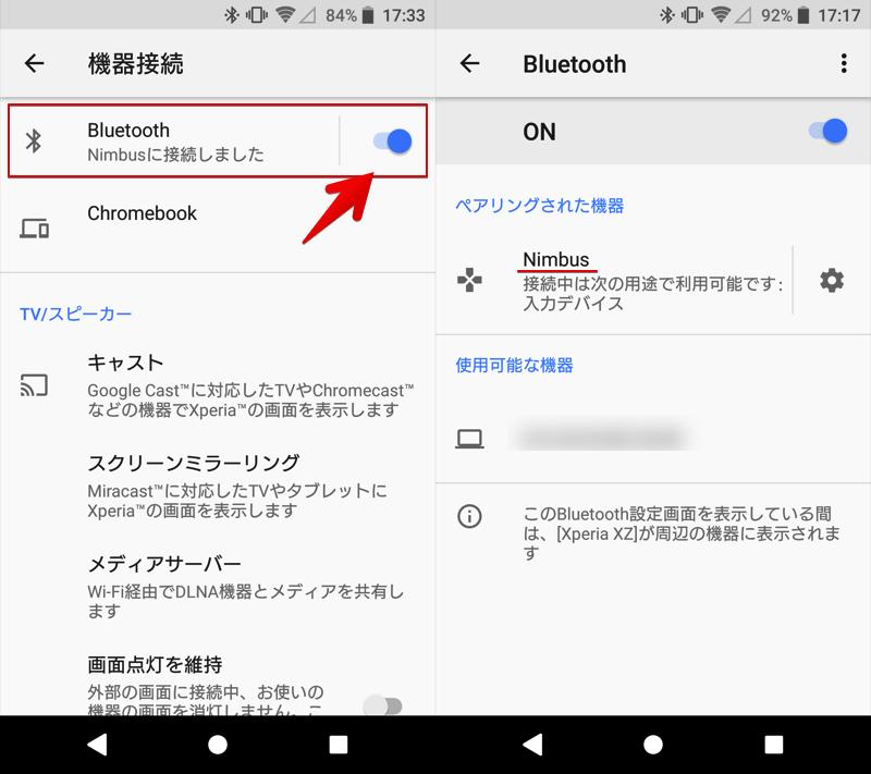 AndroidとMFiコントローラーを接続する手順