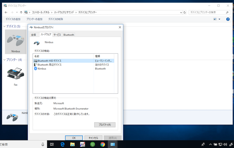 「NIMBUSワイヤレスゲーミングコントローラー」をWindowsへ接続した画面