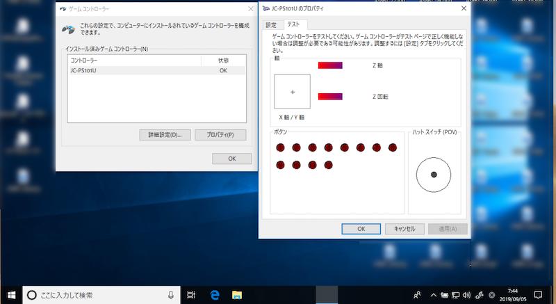 コントロールパネルの「USBゲームコントローラーのセットアップ」画面