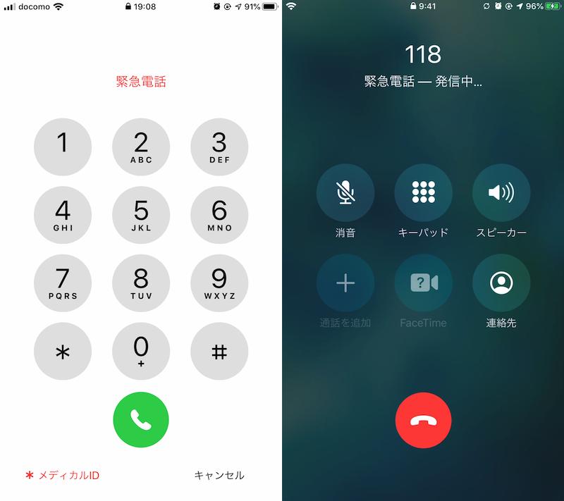 緊急電話の発信方法