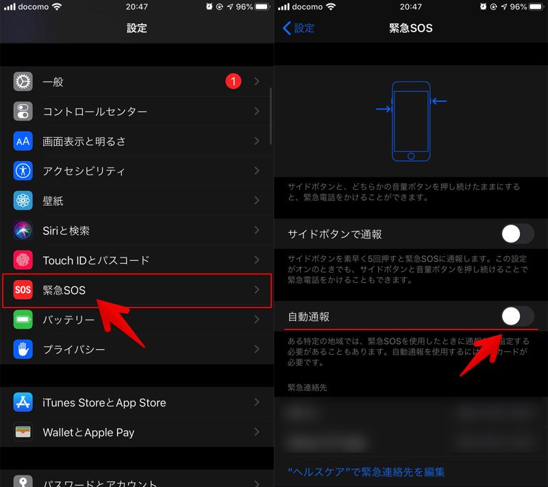 iOSで勝手にかかる緊急SOSの自動通報を消す手順1