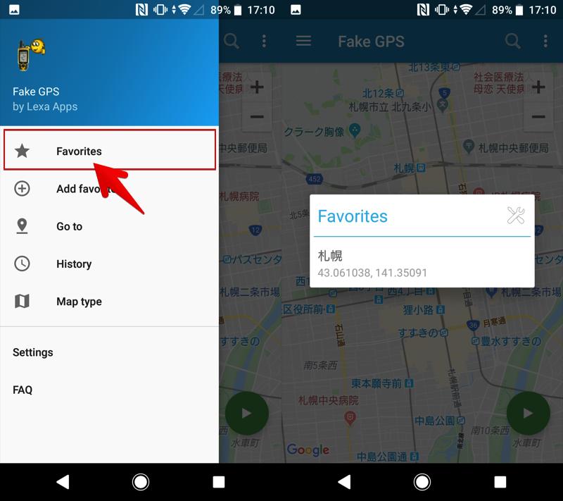 Fake GPS locationでよく偽装する場所をお気に入りに登録する手順2