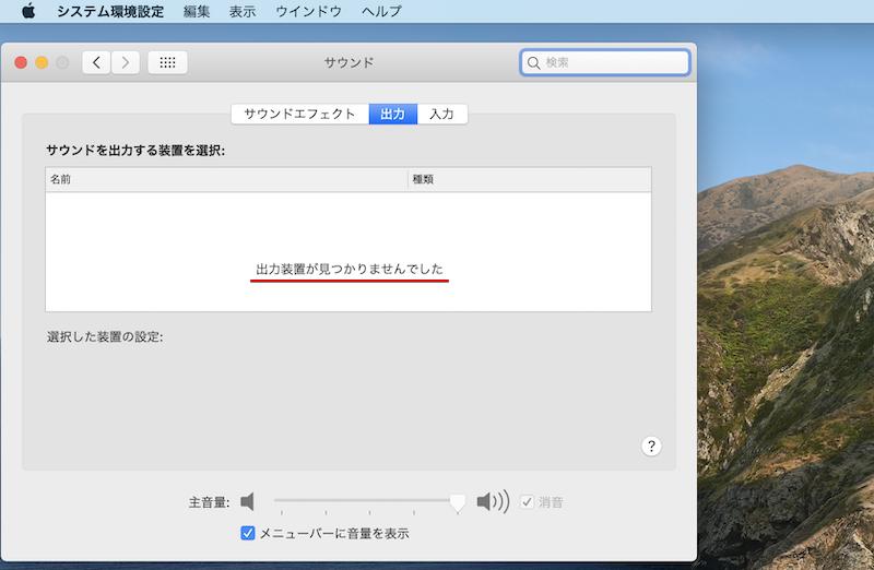 macOSのサウンド設定エラー「出力装置が見つかりませんでした」