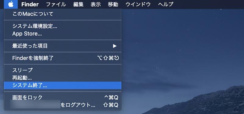 macOSでシステム終了する手順1