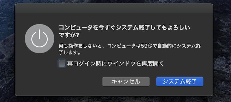 macOSでシステム終了する手順2