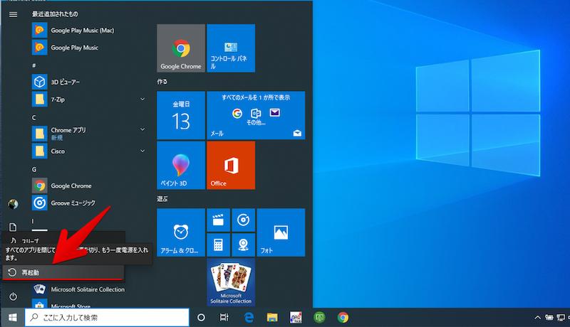 Windows OSを再起動する手順