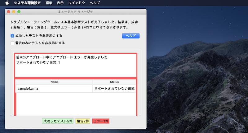 Mac版Music ManagerはWMA形式の楽曲に非対応