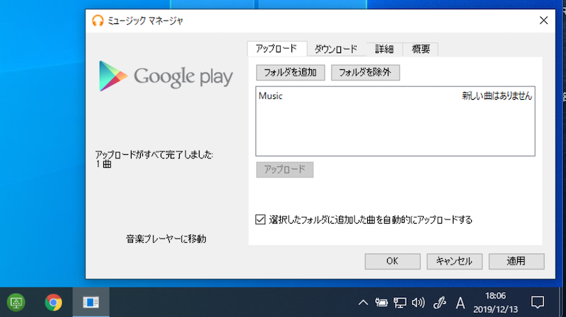 Windows版Music ManagerでWMA形式の楽曲をアップロードする手順