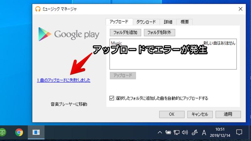 Google Play Music Managerで明らかにアップロードに失敗している例1
